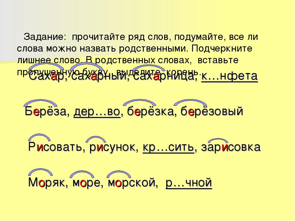 Задание: прочитайте ряд слов, подумайте, все ли слова можно назвать родствен...