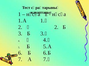 Тест сұрақтарының жауаптары: 1 – нұсқа2 - нұсқа 1.А 1.Ә 2. Ә 2.Б 3.