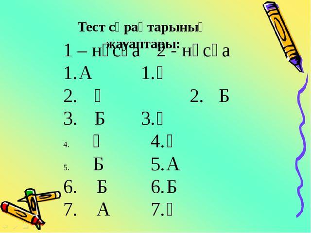 Тест сұрақтарының жауаптары: 1 – нұсқа2 - нұсқа 1.А 1.Ә 2. Ә 2.Б 3....