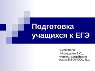 Подготовка учащихся к ЕГЭ Выполнила: Молодцова Е.С., учитель английского язык