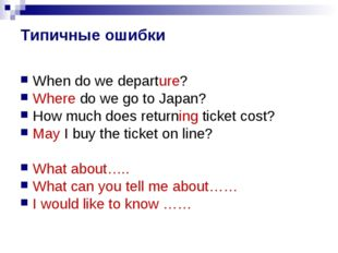 Типичные ошибки When do we departure? Where do we go to Japan? How much does