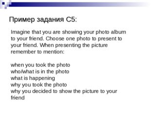 Пример задания C5: Imagine that you are showing your photo album to your frie