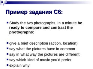 Пример задания С6: Study the two photographs. In a minute be ready to compare