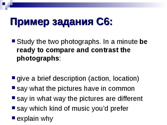 Пример задания С6: Study the two photographs. In a minute be ready to compare...