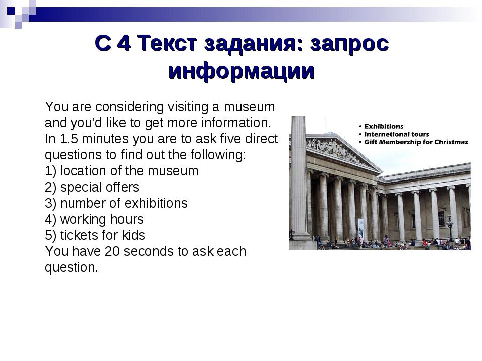 С 4 Текст задания: запрос информации You are considering visiting a museum an...
