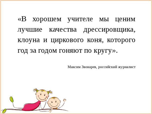 «В хорошем учителе мы ценим лучшие качества дрессировщика, клоуна и циркового...
