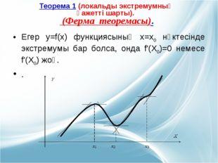 Егер у=f(х) функциясының х=х0 нүктесінде экстремумы бар болса, онда f'(Х0)=0