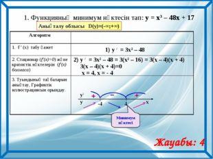 1) y / = 3x2 – 48 2) y / = 3x2 – 48 = 3(x2 – 16) = 3(x – 4)(x + 4) 1. Функция