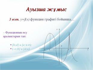 Ауызша жұмыс 3 есеп. y=f(x) функция графигі бойынша… – Функцияның өсу аралықт