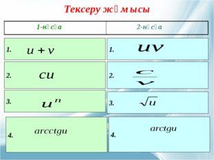 Тексеру жұмысы 1. 1. 2. 2. 3. 3. 4. 4. 1-нұсқа 2-нұсқа