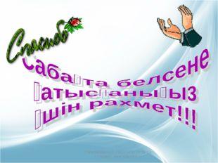 Сальтяшева А.И., ГБОУ НПО ПУ № 19, г.Салават. www.uchportal.ru Сальтяшева А.И