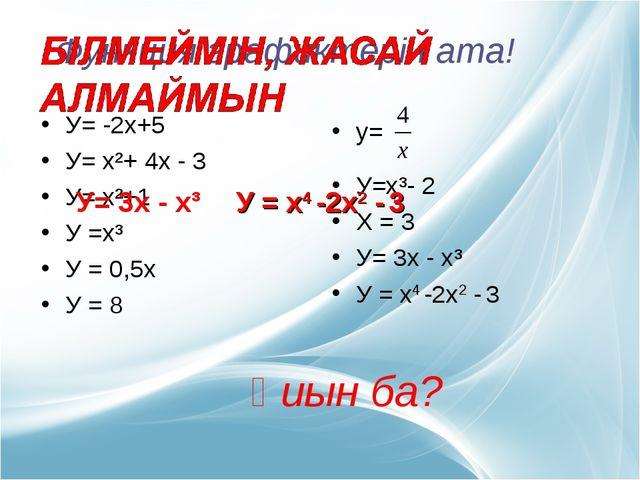 у= У=х³- 2 Х = 3 У= 3х - х³ У = х4 -2х2 - 3 У= -2х+5 У= х²+ 4х - 3 У= х²+1 У...