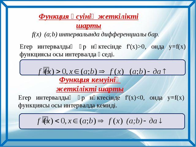 Егер интервалдың әр нүктесінде f′(x)>0, онда y=f(x) функциясы осы интервалда...