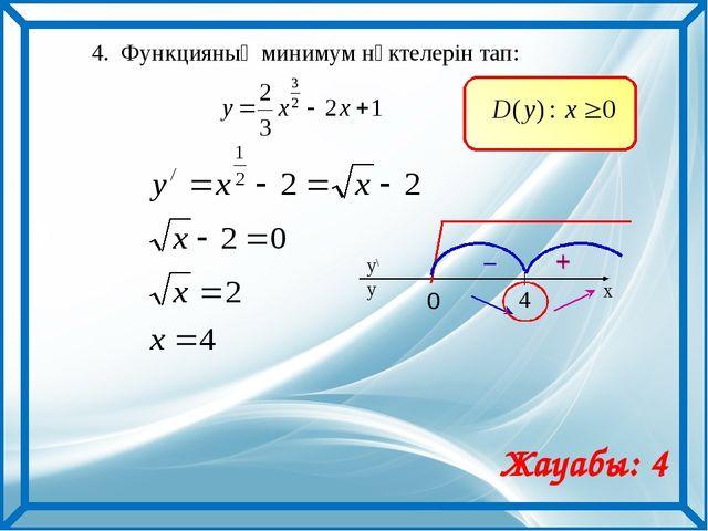 4. Функцияның минимум нүктелерін тап: Жауабы: 4 0