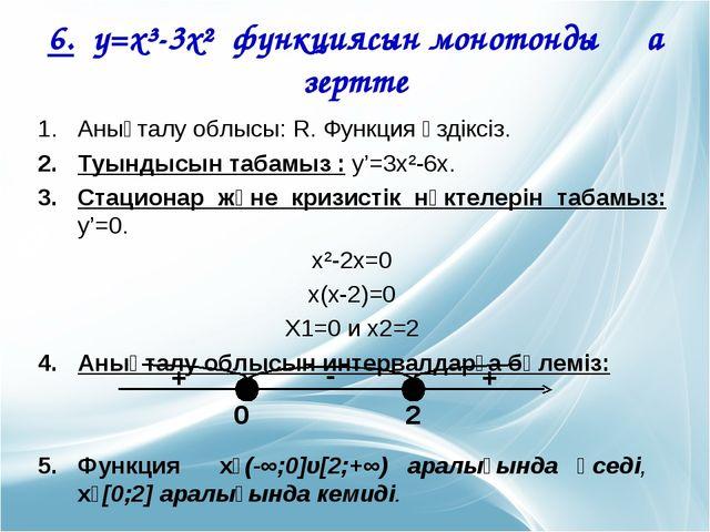 Анықталу облысы: R. Функция үздіксіз. Туындысын табамыз : y'=3x²-6x. Стациона...