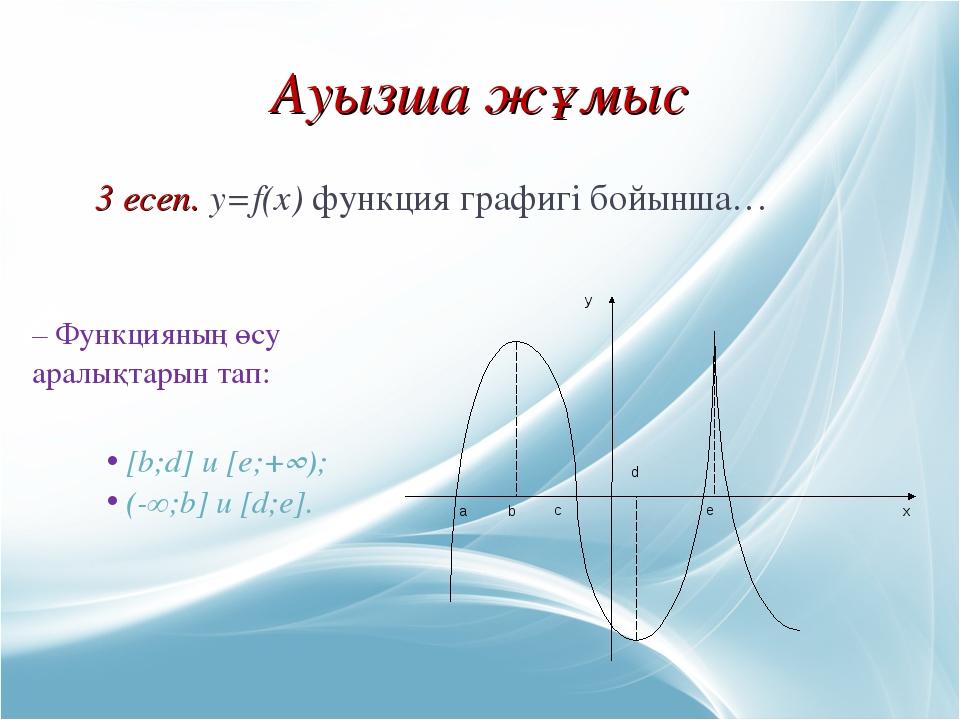 Ауызша жұмыс 3 есеп. y=f(x) функция графигі бойынша… – Функцияның өсу аралықт...