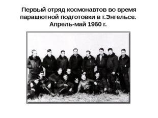 Первый отряд космонавтов во время парашютной подготовки в г.Энгельсе. Апрель