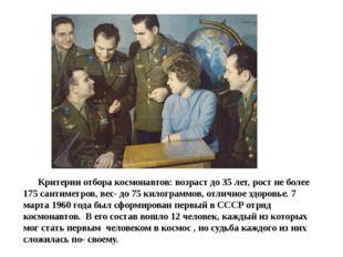 Критерии отбора космонавтов: возраст до 35 лет, рост не более 175 сантиметро