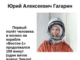 Юрий Алексеевич Гагарин Первый полёт человека в космос на корабле «Восток-1»