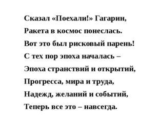 Сказал «Поехали!» Гагарин, Ракета в космос понеслась. Вот это был рисковый