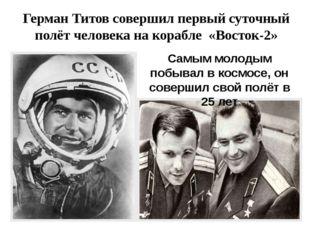 Герман Титов совершил первый суточный полёт человекана корабле «Восток-2» Са
