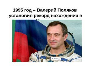 1995 год – Валерий Поляков установил рекорд нахождения в Космосе (437 дней 1