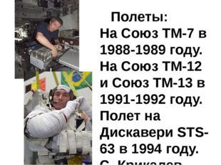 Полеты: На Союз ТМ-7 в 1988-1989 году. На Союз ТМ-12 и Союз ТМ-13 в 1991-19