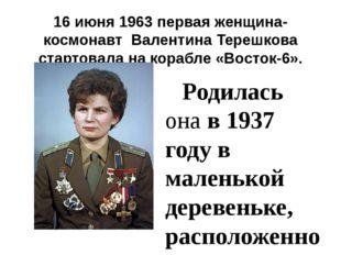 16 июня 1963 первая женщина-космонавт Валентина Терешкова стартовалана кораб