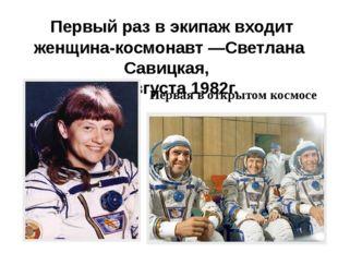 Первый раз в экипаж входит женщина-космонавт—Светлана Савицкая, 19 августа