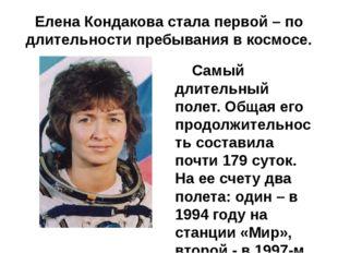 Елена Кондакова стала первой – по длительности пребывания в космосе. Самый д