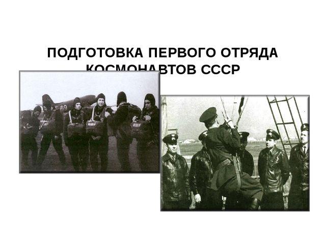 ПОДГОТОВКА ПЕРВОГО ОТРЯДА КОСМОНАВТОВ СССР