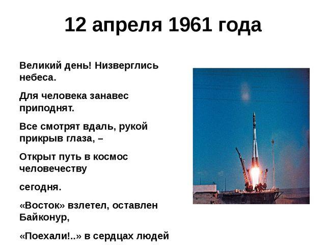 12 апреля 1961 года Великий день! Низверглись небеса. Для человека занавес пр...