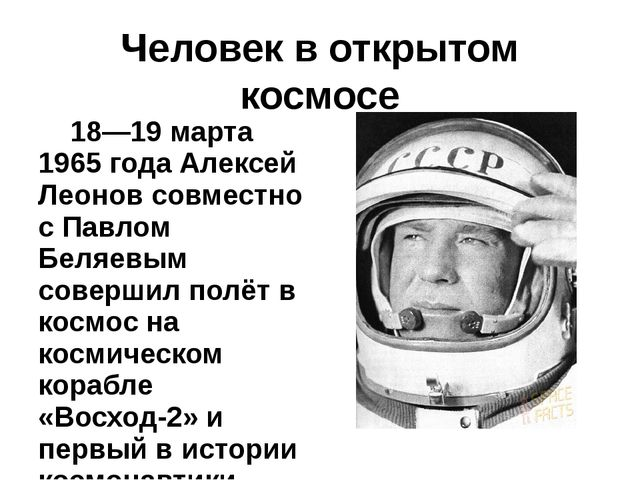 Человек в открытом космосе 18—19 марта 1965 года Алексей Леонов совместно с П...