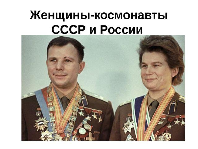 Женщины-космонавты СССР и России