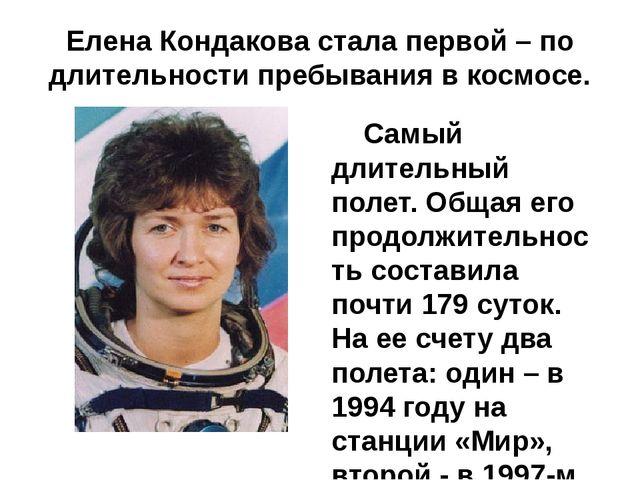 Елена Кондакова стала первой – по длительности пребывания в космосе. Самый д...