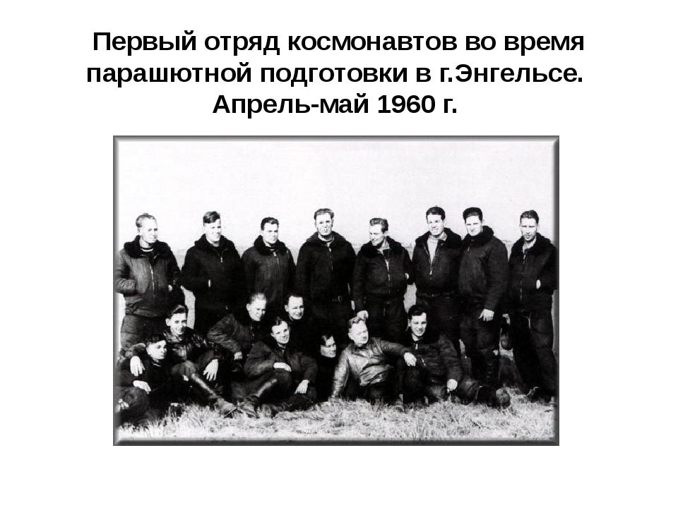 Первый отряд космонавтов во время парашютной подготовки в г.Энгельсе. Апрель...