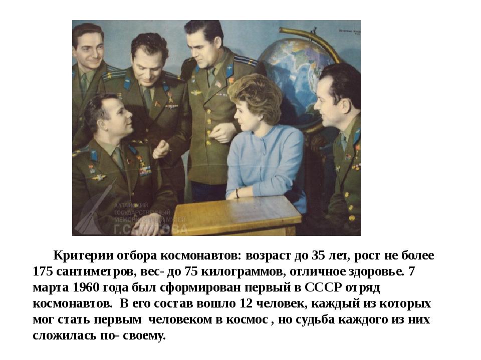 Критерии отбора космонавтов: возраст до 35 лет, рост не более 175 сантиметро...
