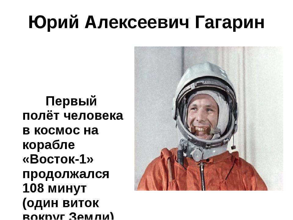 Юрий Алексеевич Гагарин Первый полёт человека в космос на корабле «Восток-1»...