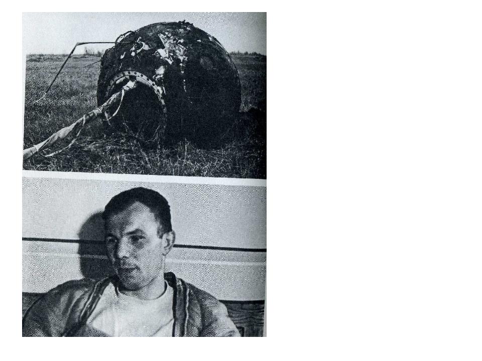 Спускаемый аппарат, в котором приземлился Гагарин Юрий Алексеевич после приз...