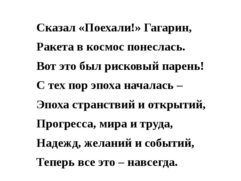 Сказал «Поехали!» Гагарин, Ракета в космос понеслась. Вот это был рисковый...