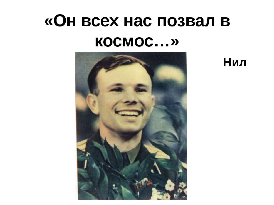 «Он всех нас позвал в космос…» Нил Армстронг