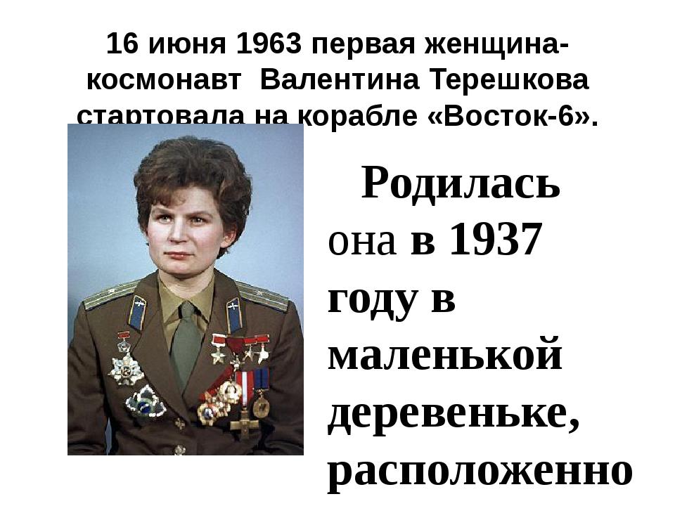 16 июня 1963 первая женщина-космонавт Валентина Терешкова стартовалана кораб...