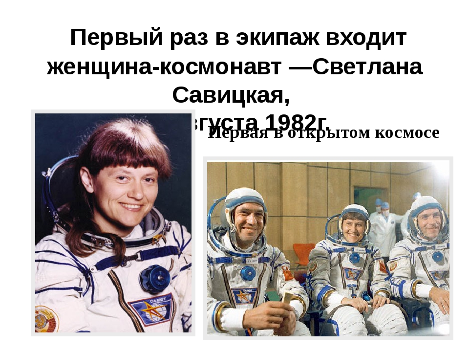 Первый раз в экипаж входит женщина-космонавт—Светлана Савицкая, 19 августа...