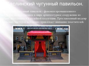 Каслинский чугунный павильон. Каслинский чугунный павильон - феномен промыш