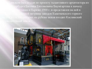 Павильон был создан по проекту талантливого архитектора из Санкт-Петербурга