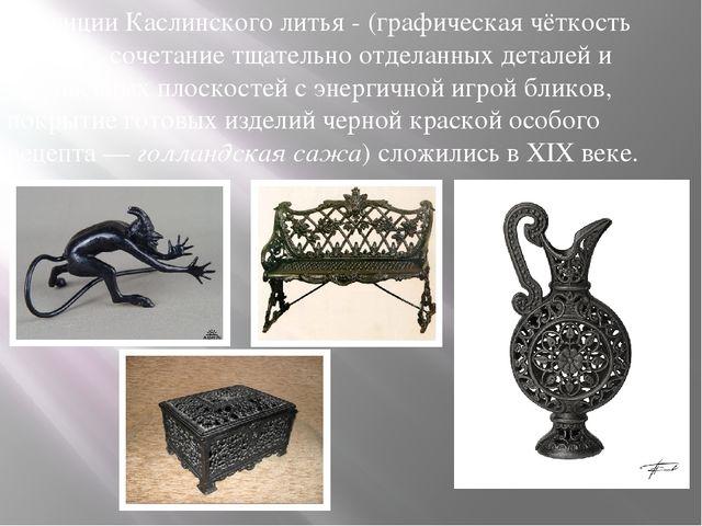 Традиции Каслинского литья - (графическая чёткость силуэта, сочетание тщатель...