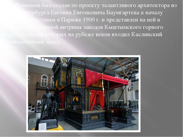 Павильон был создан по проекту талантливого архитектора из Санкт-Петербурга...
