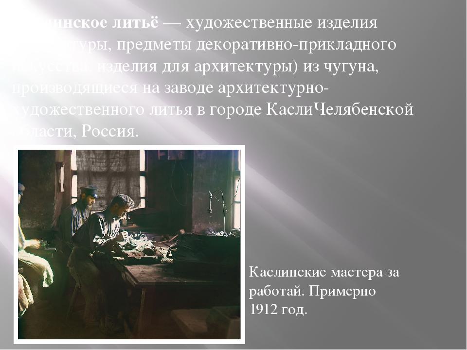 Каслинское литьё— художественные изделия (скульптуры, предметы декоративно-п...