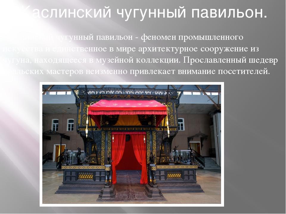 Каслинский чугунный павильон. Каслинский чугунный павильон - феномен промыш...