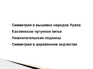 Симметрия в вышивке народов Урала Каслинское чугунное литье Нижнетагильские п